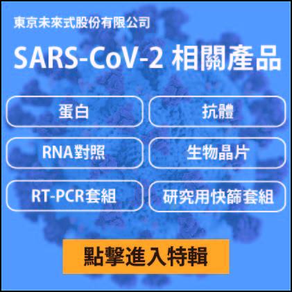 SARS-CoV-2 產品